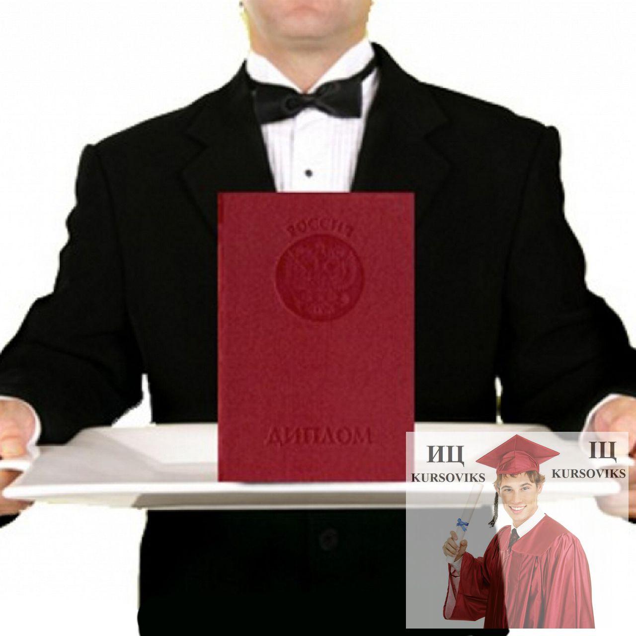 Дипломная работа на заказ выполнить дипломную работу
