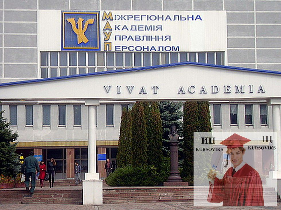 Межрегиональная Академия управления персоналом МАУП Вузы Киевской  Межрегиональная Академия управления персоналом МАУП