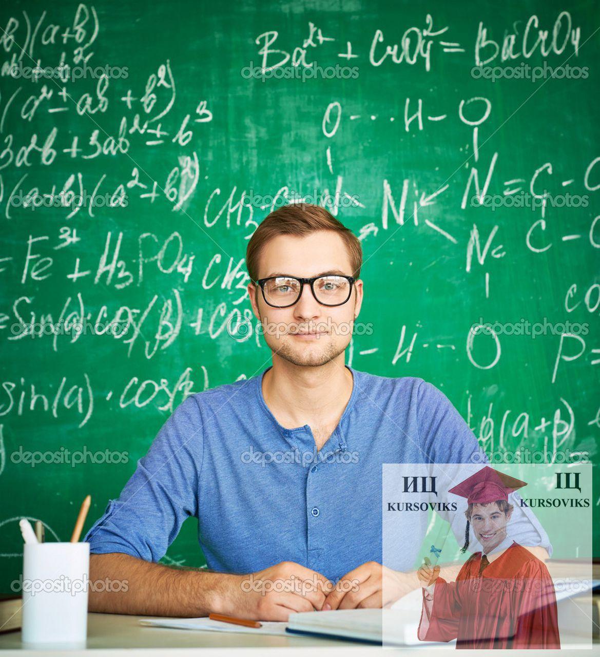 ИЦ kursoviks заказать или купить курсовую дипломную  заказать дипломную работу