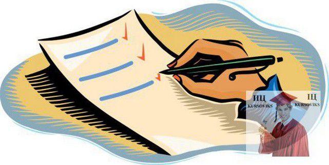 Методические указания как делать курсовую работы как делать  Методические указания как делать курсовую работы как делать дипломную работу