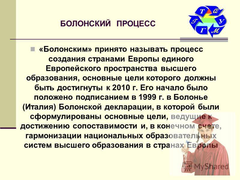 болонский дело на украине оценивание