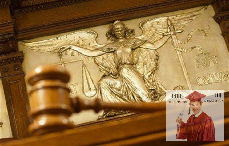 Предмет адвокатура Украины Адвокатура Украины База готовых работ  Адвокатура Украины это