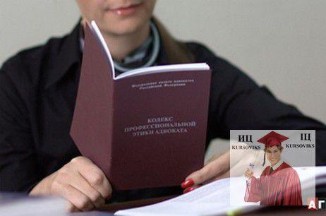 Профессиональные этические кодексы юриста поиск уже
