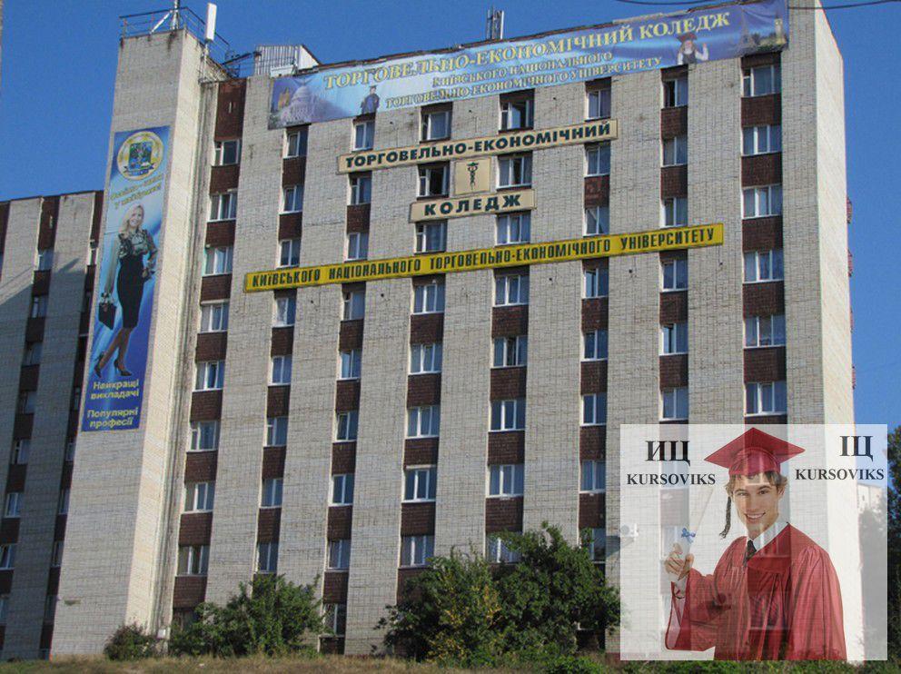 Картинки по запросу харьковский торгово-экономический колледж