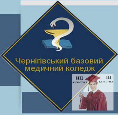 эмблема_Черниговского_базового_медицинского_колледжа