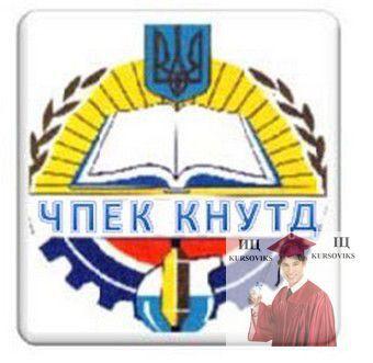 эмблема_Черниговского_промышленно-экономического_колледжа