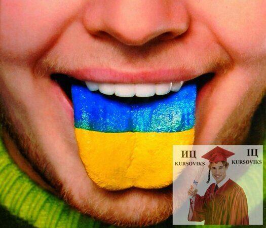 обучение-украинскому-языку