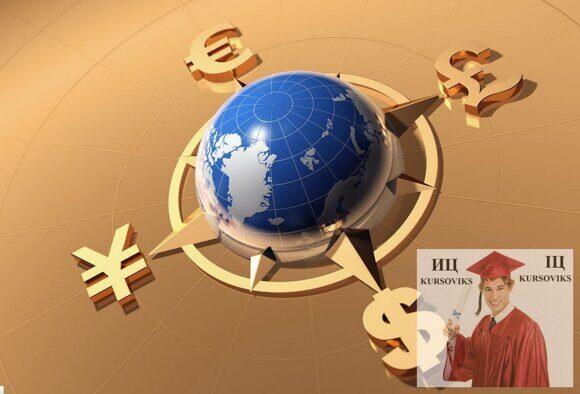 курс «Глобальная финансовая безопасность»