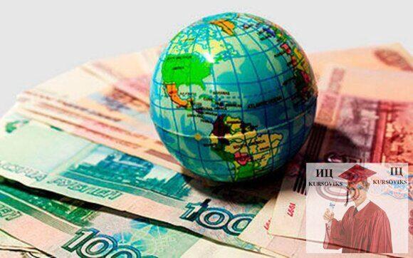 международная финансовая среда, валютные отношения