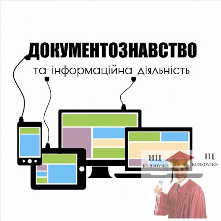 Документоведение-и-информационная-деятельность