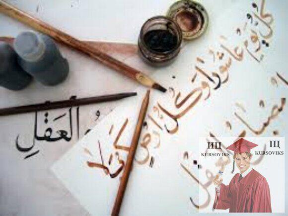 Практика-устной-и-письменной-речи-арабского-языка