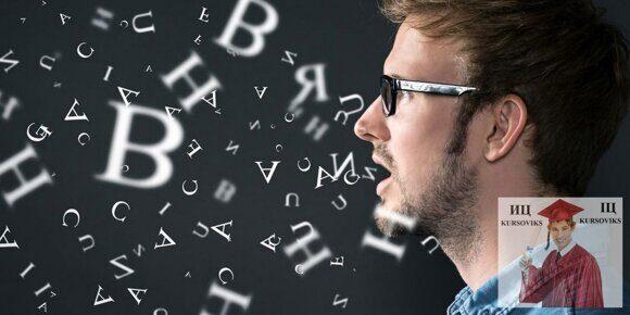 лингвистические-знания
