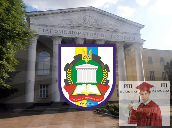 эмблема Прилуцкий агротехнический колледж, ПАК