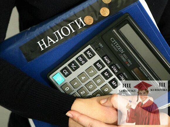 Налоги-и-налогообложение