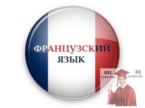 культура-устной-и-письменной-речи-французского-языка
