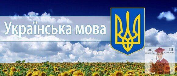 знание-украинского-языка
