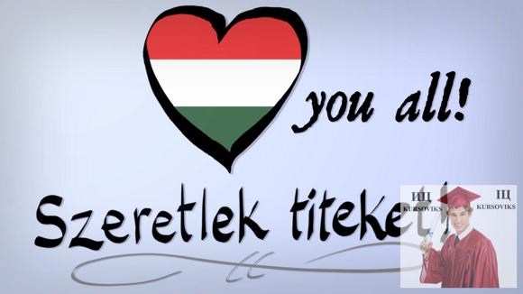 Практика-устной-и-письменной-речи-венгерского-языка
