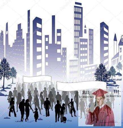 Социология-города