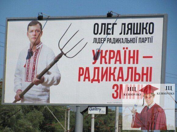 политическая-рекламная-кампания
