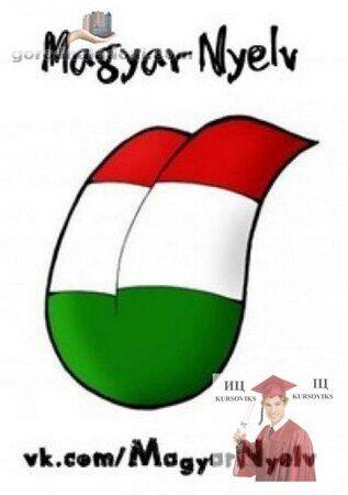 функционирование-венгерского-языка