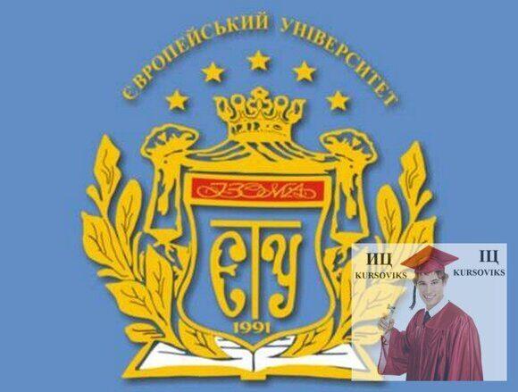 Черниговский филиал Европейского университета, ЧФ ЕУ