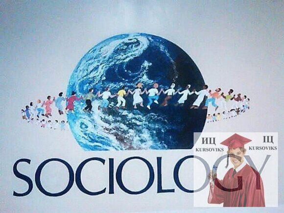 История-социологии