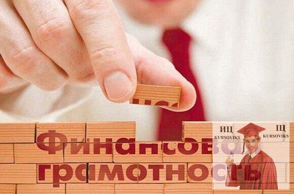 теоретические финансовые знания в практической деятельности