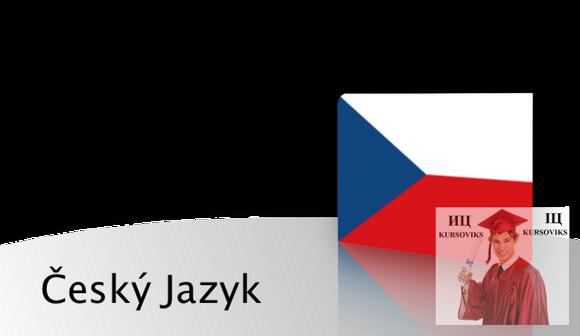 курс-чешского-языка