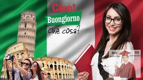 изучение-итальянского-языка