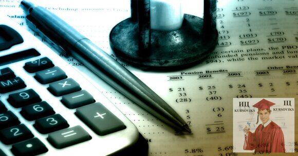 функциональные направления бухгалтерского учета