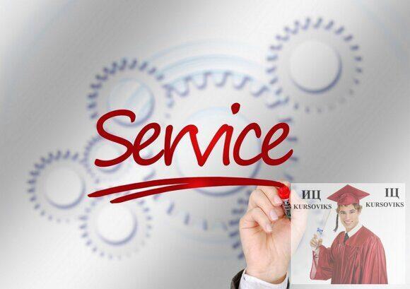 сервисология, сервисная деятельность