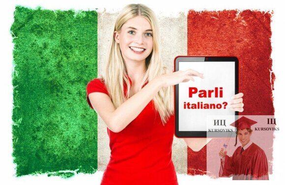 итальянский-язык