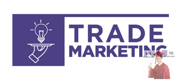 комплекс трейд-маркетинга и его развитие