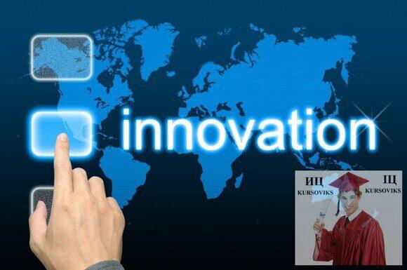 механизмы формирования товарной инновационной политики