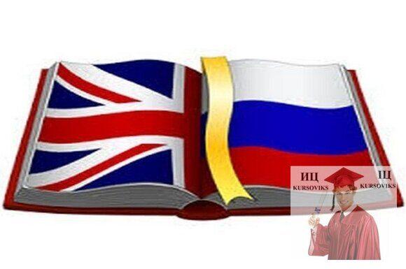 Сравнительная-лексикология-английского-и-украинского-языка
