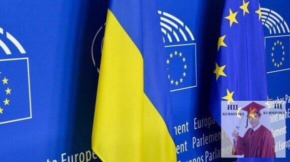 интеграционные процессы в Европе, роль Европейского Союза