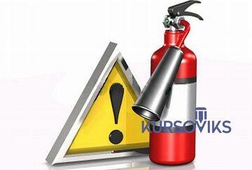оценка пожарной безопасности