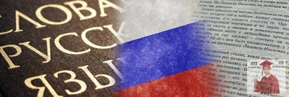 лексикология-русского-языка