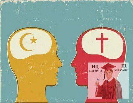 литература-и-религия-диалог-между-Западом-и-Востоком