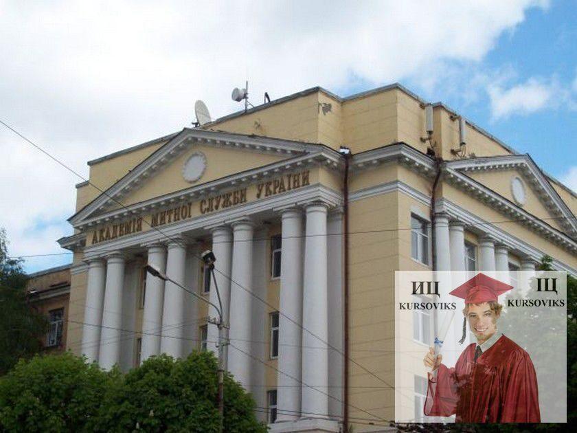 таможенная академия днепр