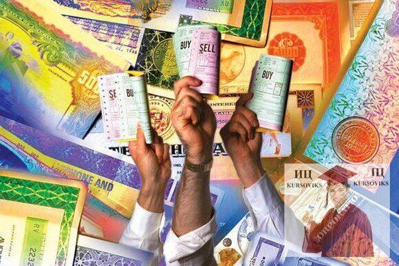 купля-продажа ценных бумаг, оценка ценных бумаг