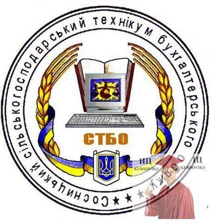 эмблема Сосницкого сельскохозяйственного техникума бухгалтерского учета, ССТБУ