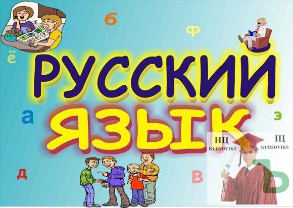 Практика-устной-и-письменной-речи-русского-языка