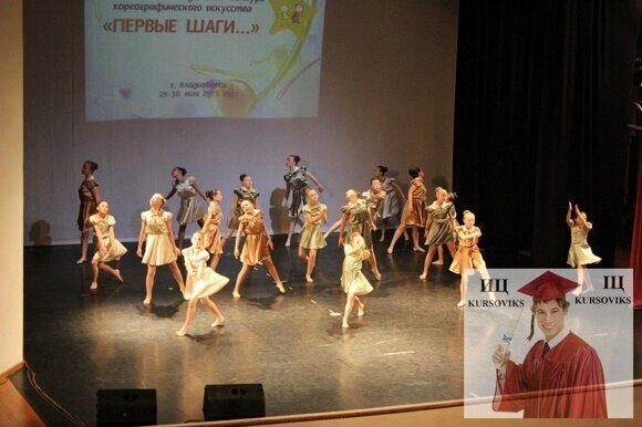 балетмейстерское-образование