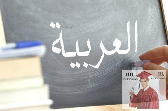владеть-арабским-языком