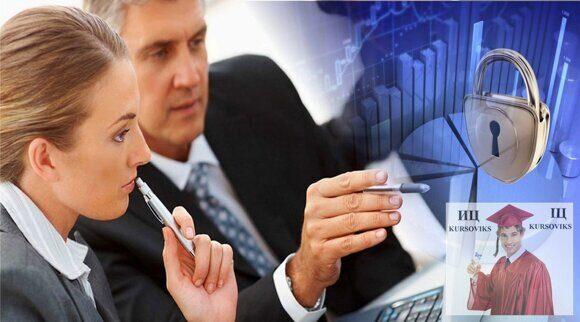 технология организации службы безопасности предприятия