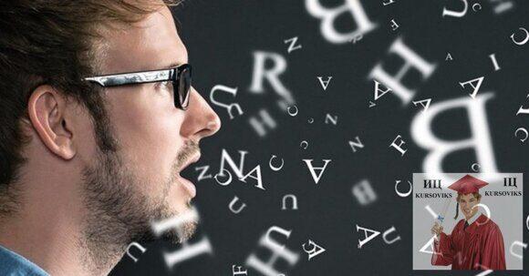 языковое-образование