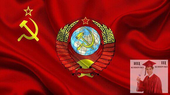 История-СССР