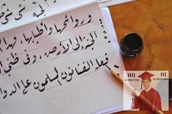 обучение-арабскому-языку