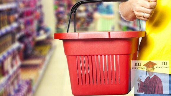 организации-потребители, потребительский рынок
